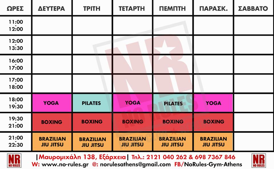 Πρόγραμμα box pilates yoga