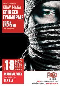 ανοιχτό σεμινάριο krav maga open seminar