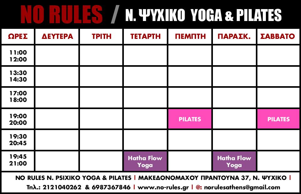 yoga & pilates, νεο