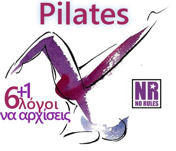 λόγοι για να αρχίσεις pilates