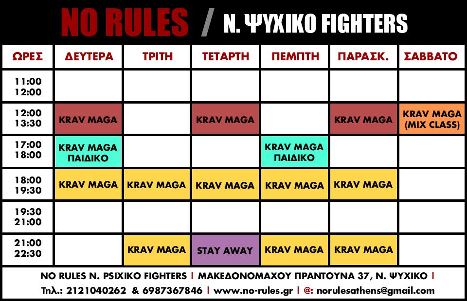No Rules Νέο Ψυχικό  Ανανεωμένο πρόγραμμα No Rules Fighters για το 2018! a8d4b9601a3
