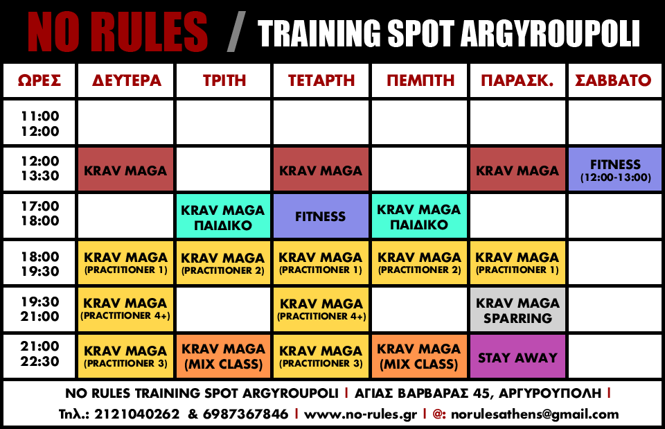 no rules argiroupoli schedule 2018 fb38e34a760