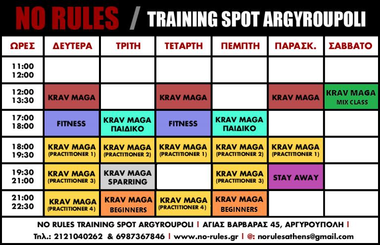 Ανανεωμένο πρόγραμμα για No Rules Αργυρούπολης το οποίο ισχύει από τον Μάιο  του 2018 18031750886