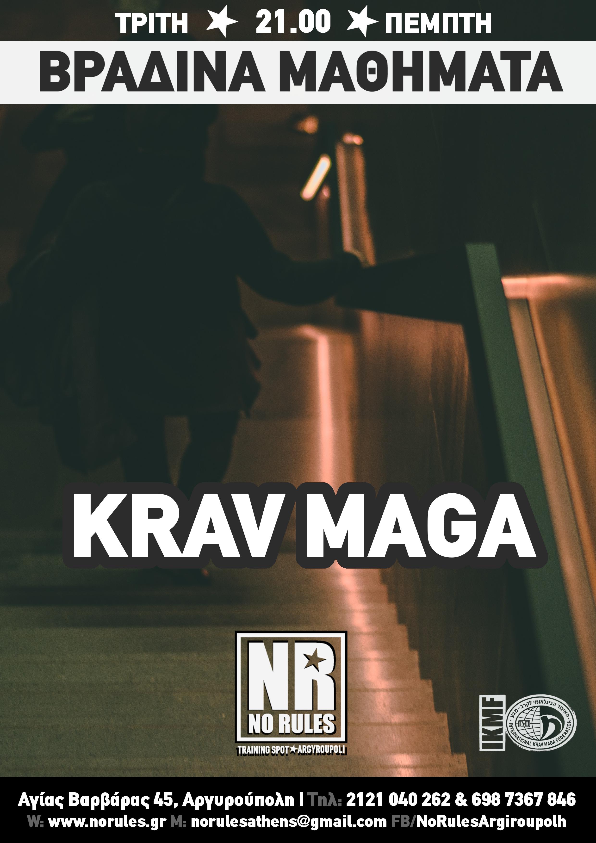 Βραδινό Krav Maga για εργαζόμενους
