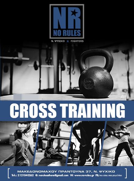 No Rules Νέο Ψυχικό  Η σεζόν ξεκινάει δυνατά με νέο τμήμα fitness 1f78f0c22f8