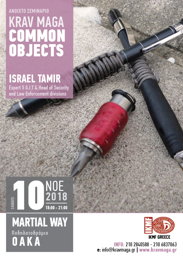 common objects seminar poster